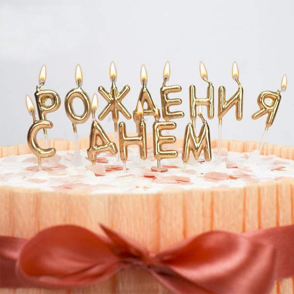 Картинки с надписью с днем рождения алим