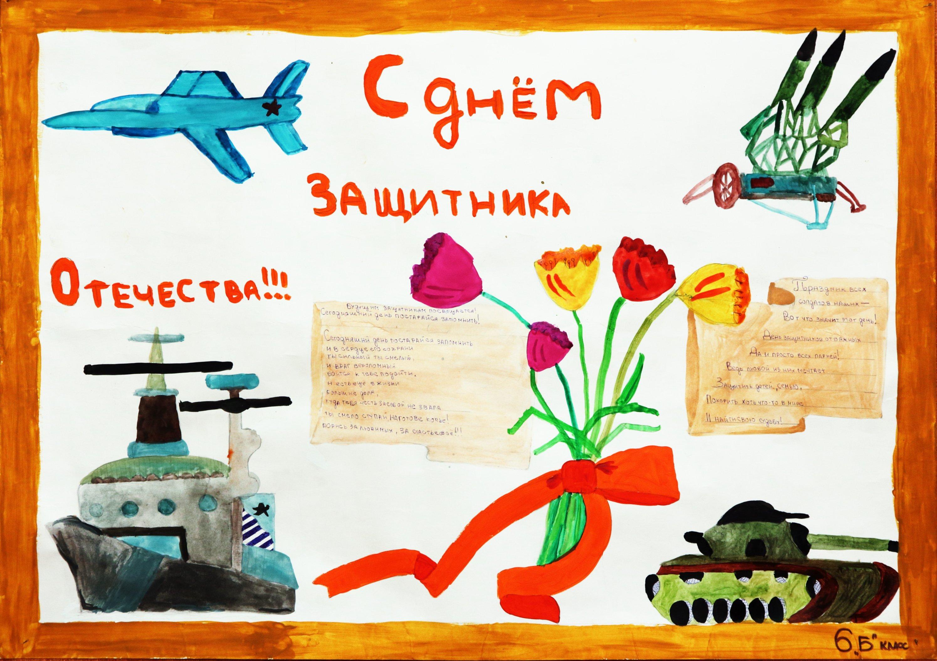 открытки ко дню героев отечества своими руками вот
